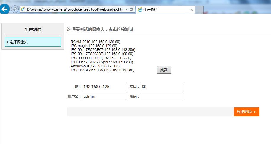 生产测试工具的使用_IPC_Shenzhen Reecam Tech  Ltd